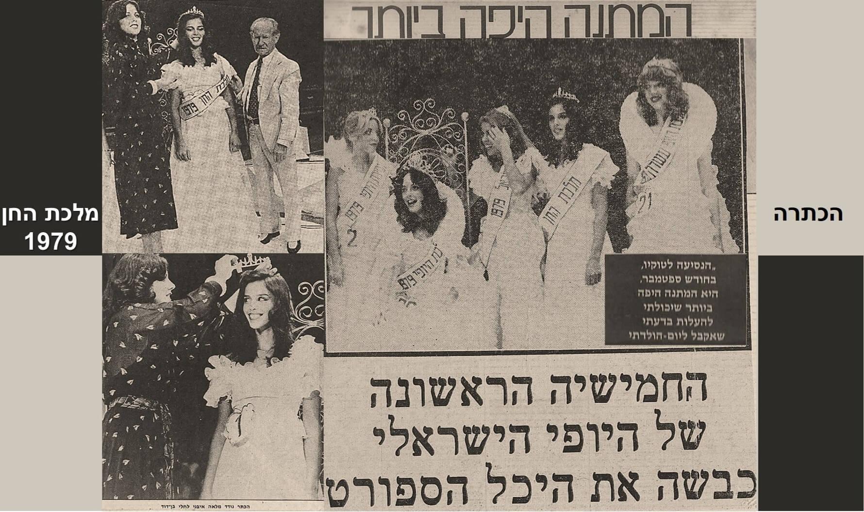 הכתרת מלכת החן של ישראל 1979