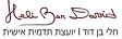 פרסונה בסטייל I אתר הסטיילינג של חלי בן דויד יועצת תדמית אישית.
