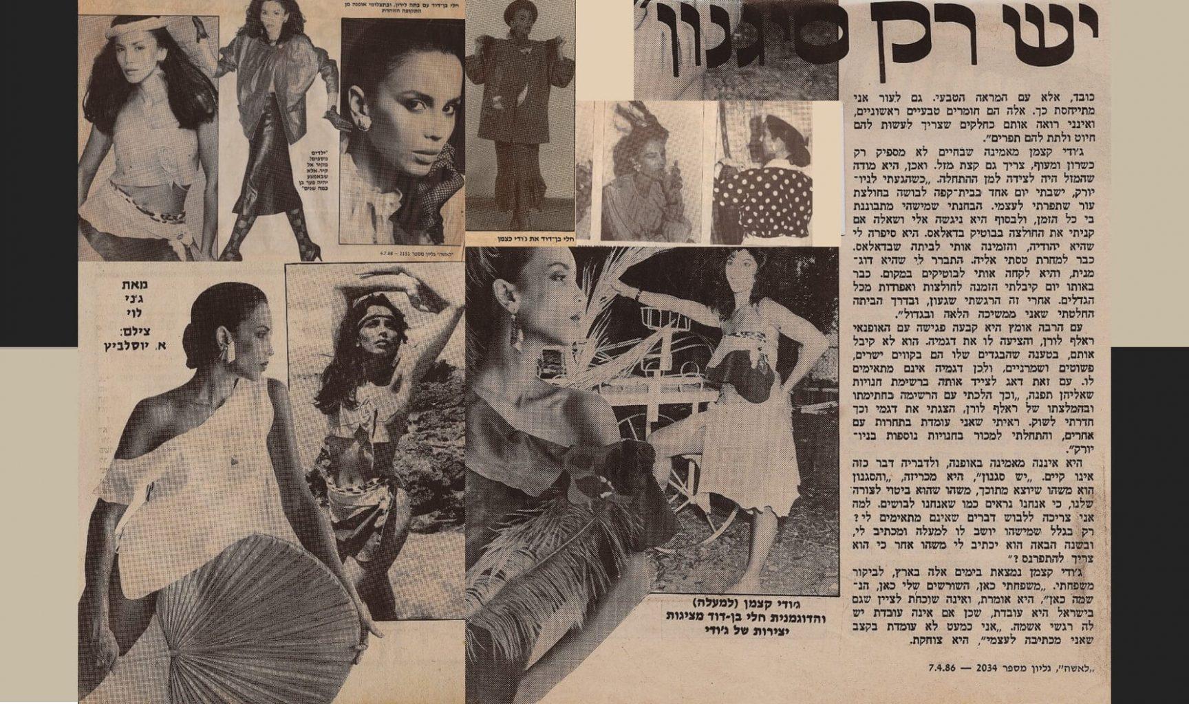 חלי בן דויד פרוייקט אופנה בעיתונות