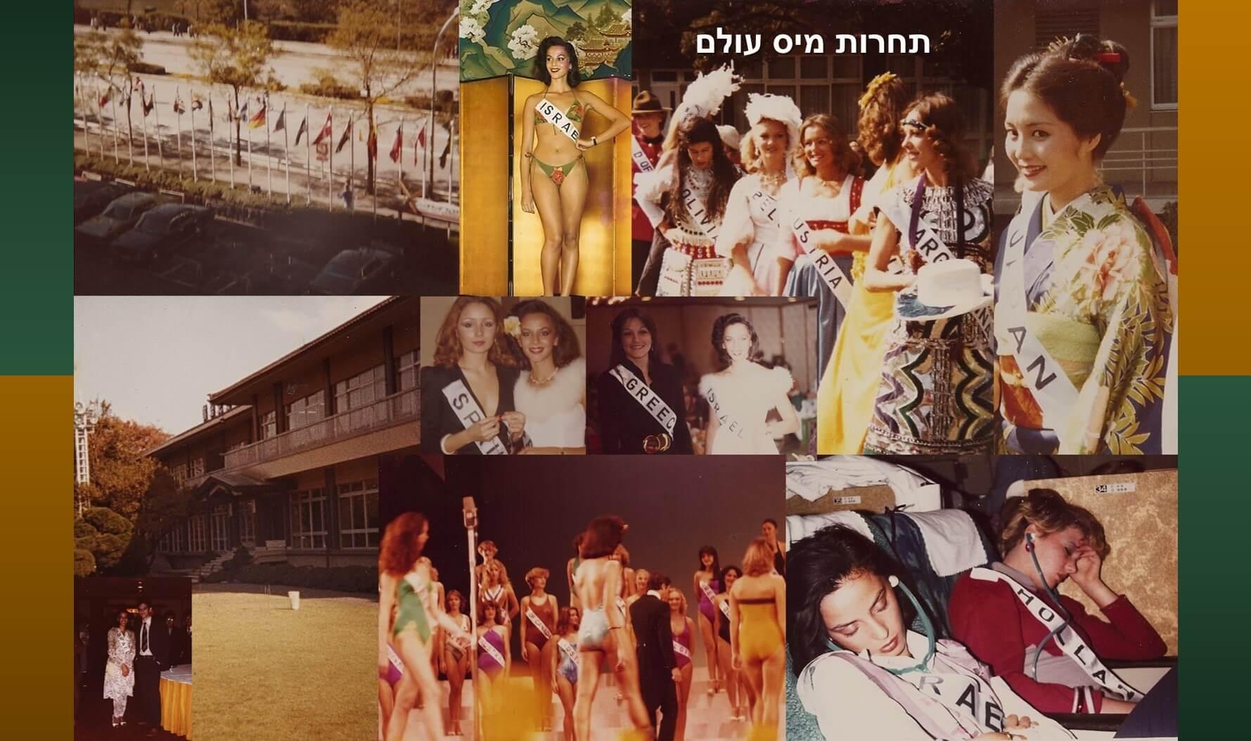 חלי בתחרות מיס אינטרנשיונל 1979 ביפן