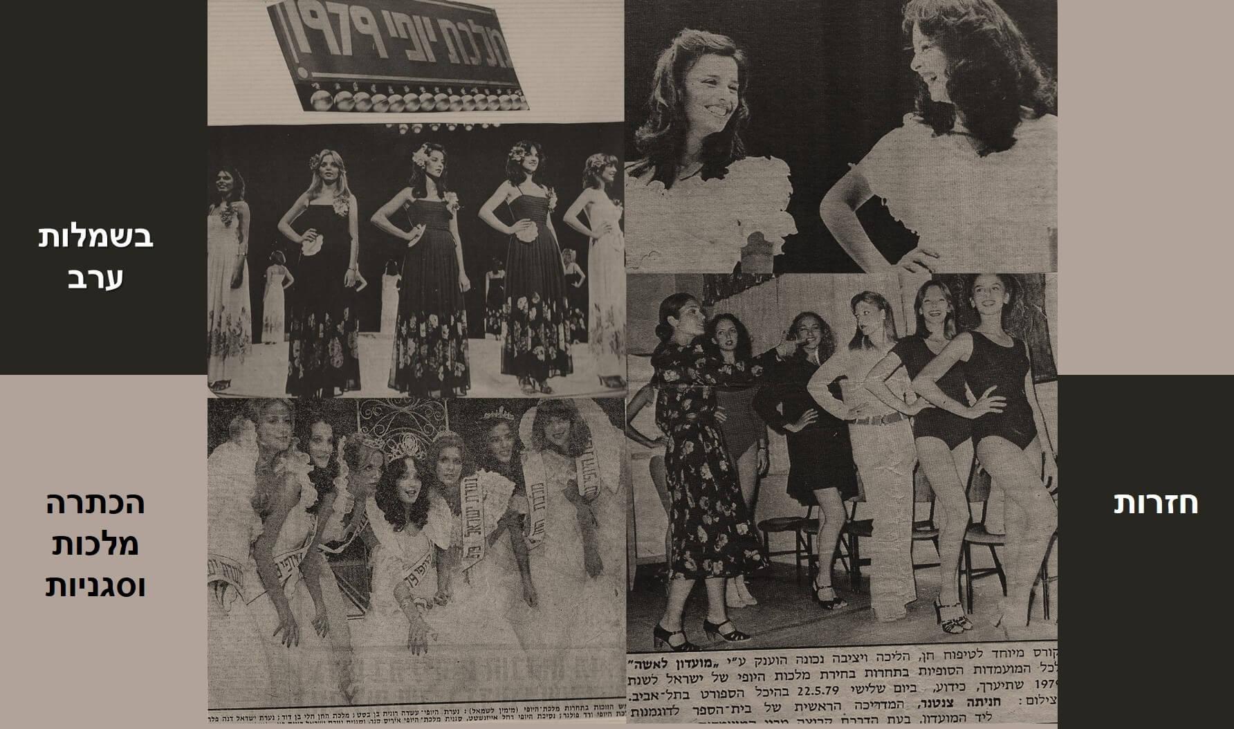 חלי בין המועמדות בתחרות מלכת היופי 1979ובחזרות