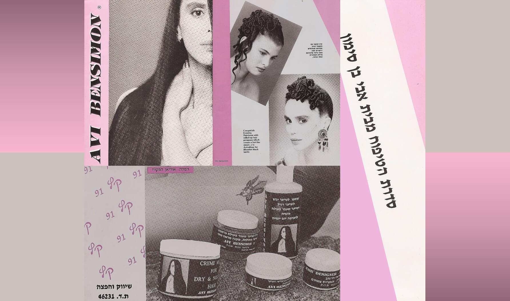 חלי בן דויד בקמפיין למוצרי שיער