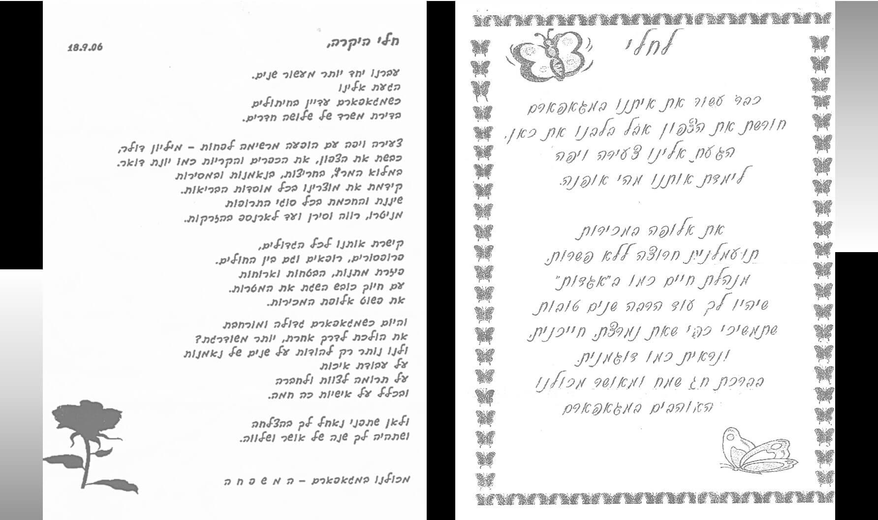 מכתבי תודה לחלי בן דויד מחברת התרופות מגאפארם